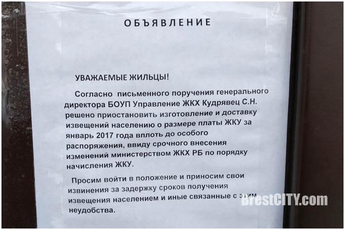 Жировки за январь 2017 в Бресте задерживаются