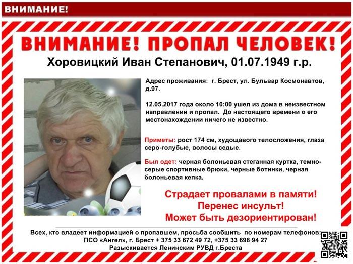 Пропал Хоровицкий Иван Степанович