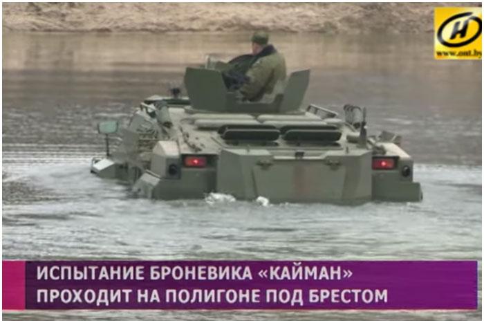Броневик Кайман