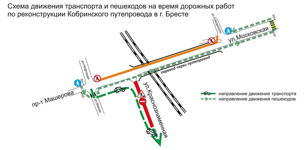 Кобринский путепровод закрывают съезд