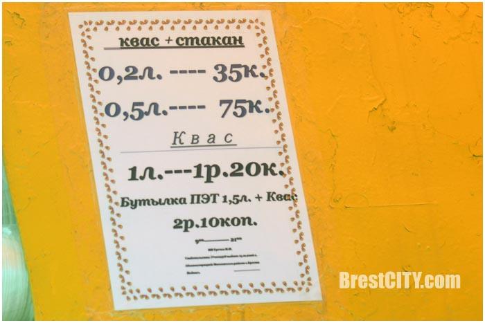 Сколько стоит уличный квас в Бресте