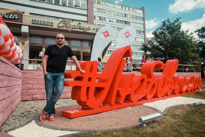 Любовь есть. Арт-объект на Советской от мясокомбината