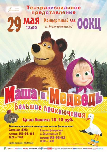 Маша и Медведь. 29 мая в Бресте