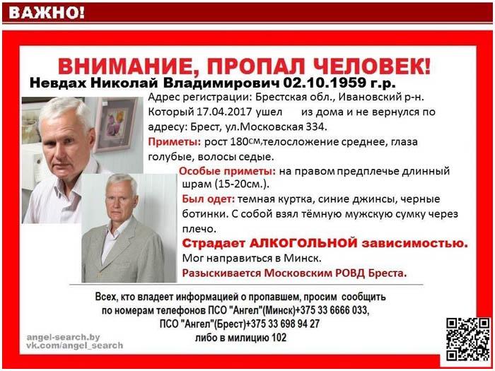 Пропал мужчина в Бресте Невдах Николай Владимирович