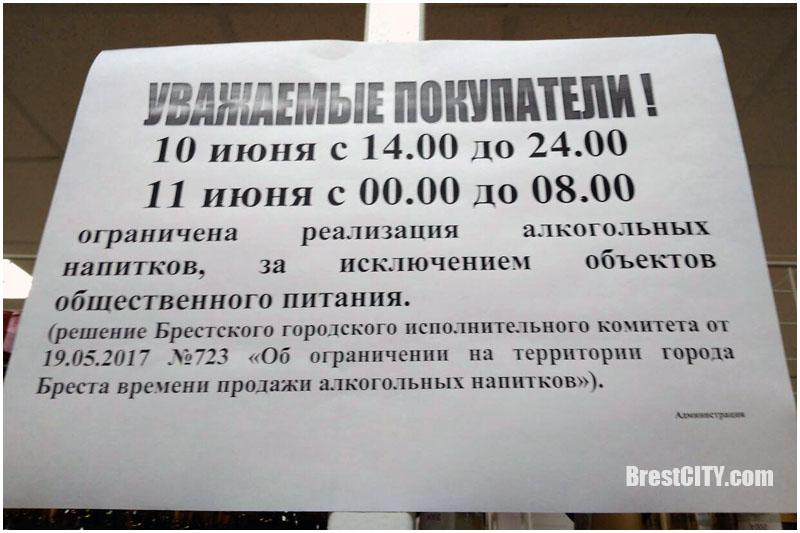 Ограничена продажа алкоголя в Бресте