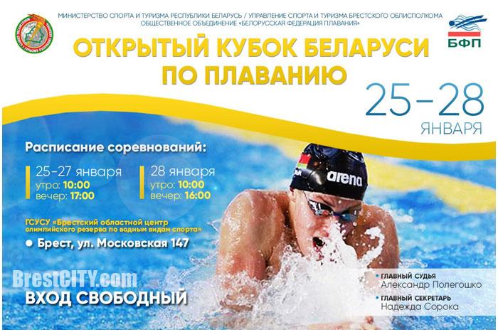 Открытый кубок Беларуси по плаванию в Бресте