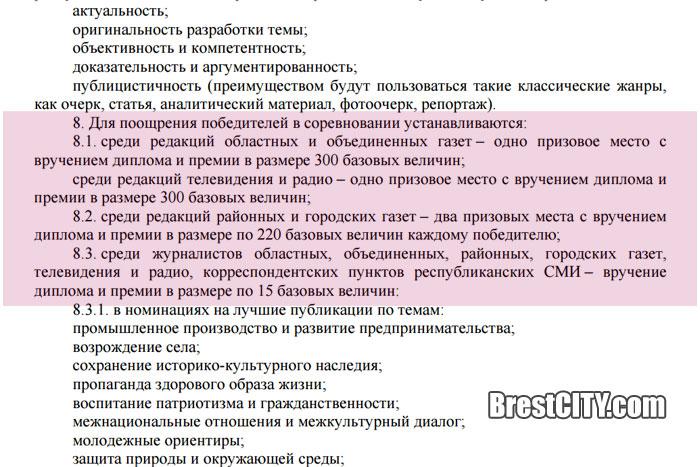 300 базовых для лучших СМИ Брестской области