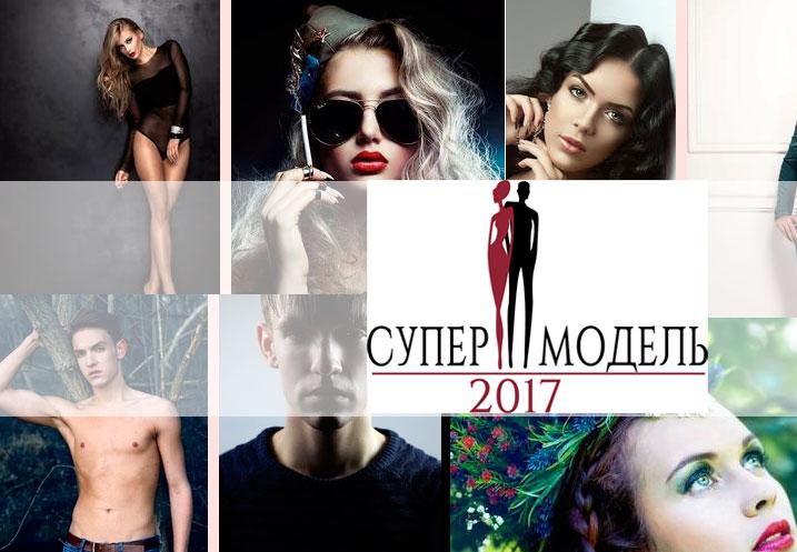 СуперМодель 2017