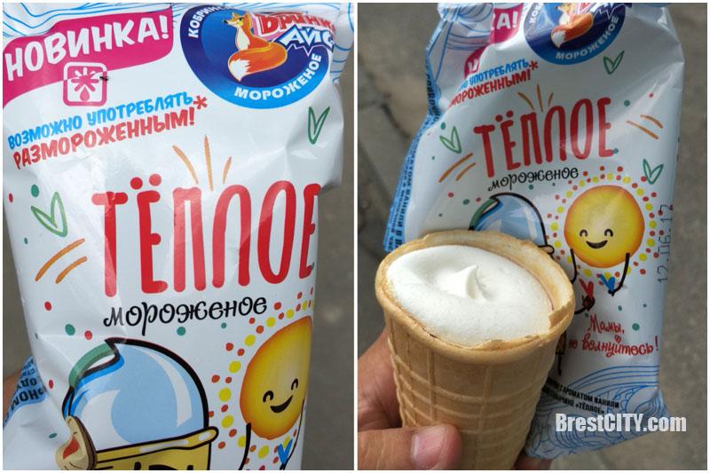 Теплое кобринское мороженое