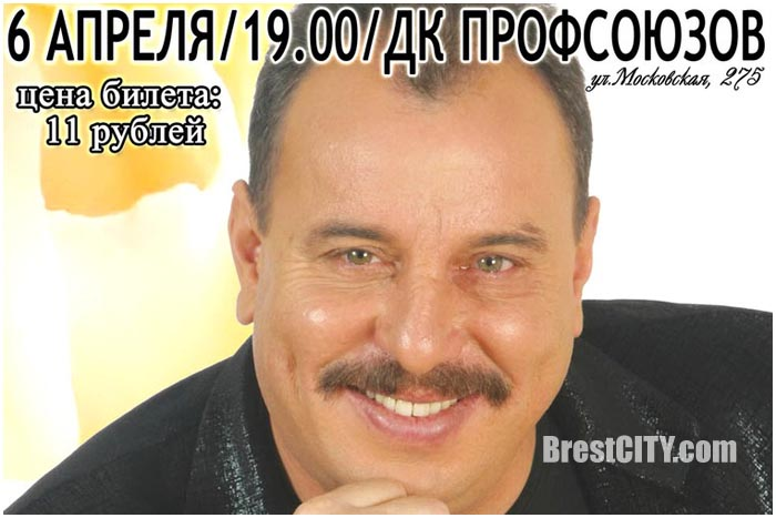 Владимир Ухтинский. Концерт в Брест