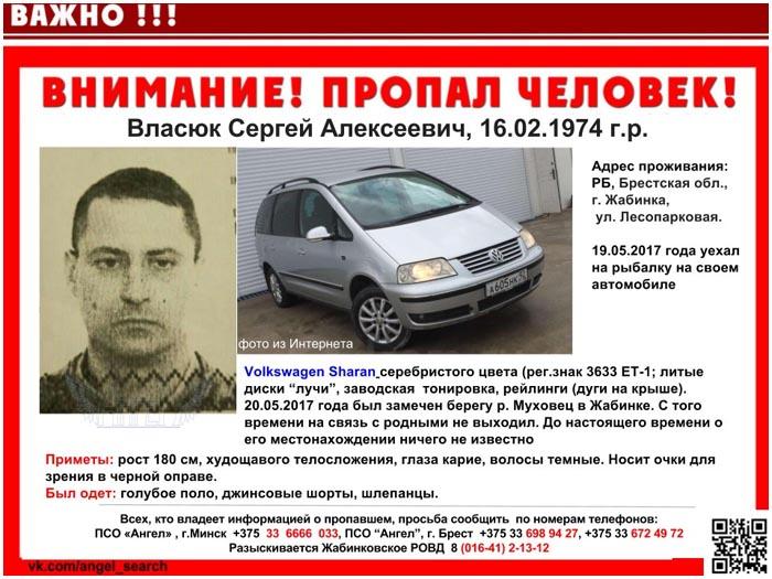 Пропал Власюк Сергей Алексеевич