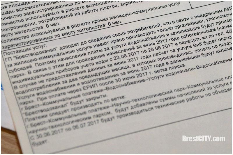 Коммуналка за июнь 2017 Брест