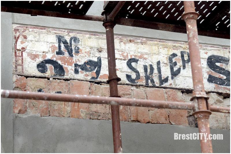 Польская вывеска в Бресте на здании на улице Советской