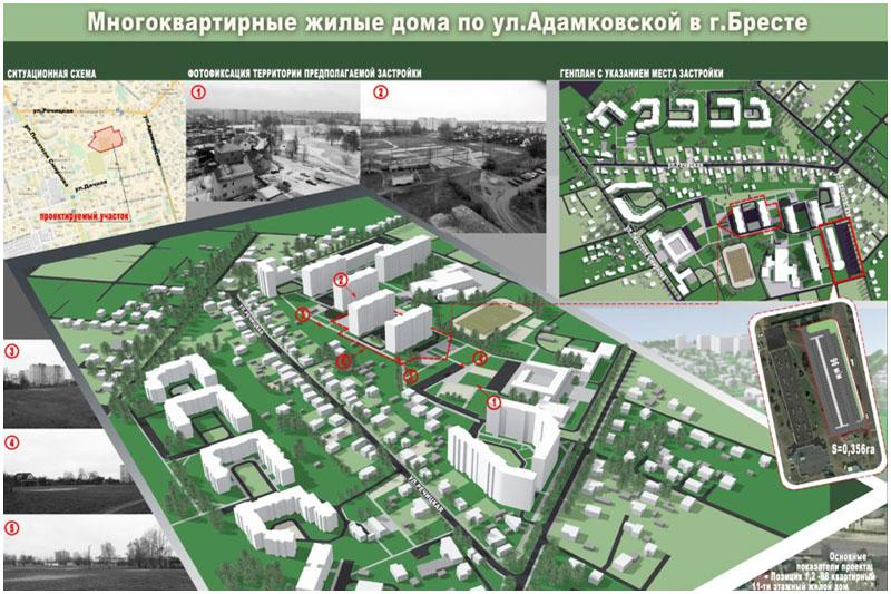 Застройка ул.Адамковская в Бресте