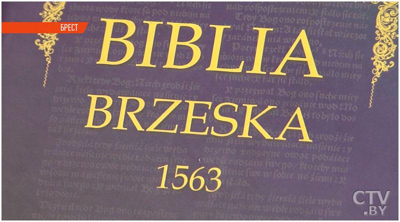 Брестская библия