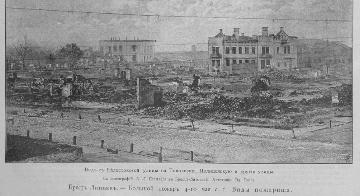 Пожар в Бресте в 1901 году
