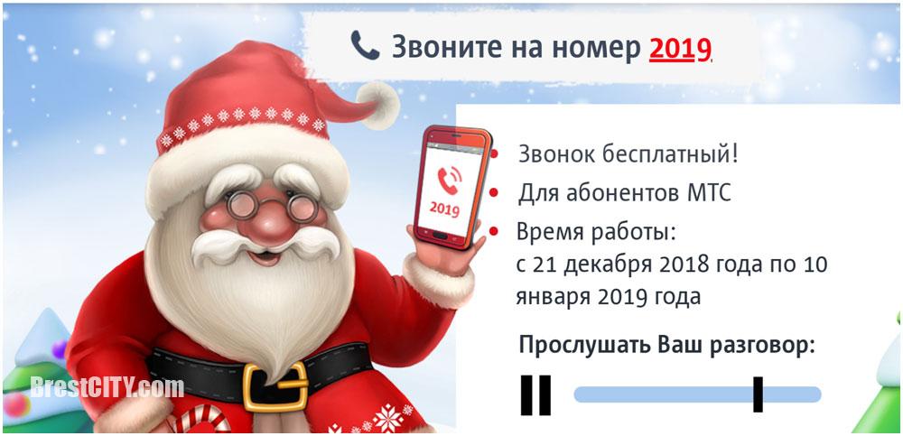 Телефон для поздравления деда мороза