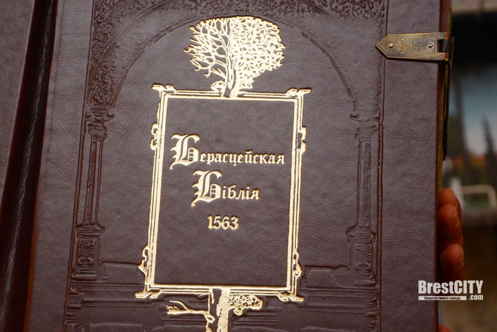 «Брестская Библия». Где ее можно увидеть и потрогать в Бресте?