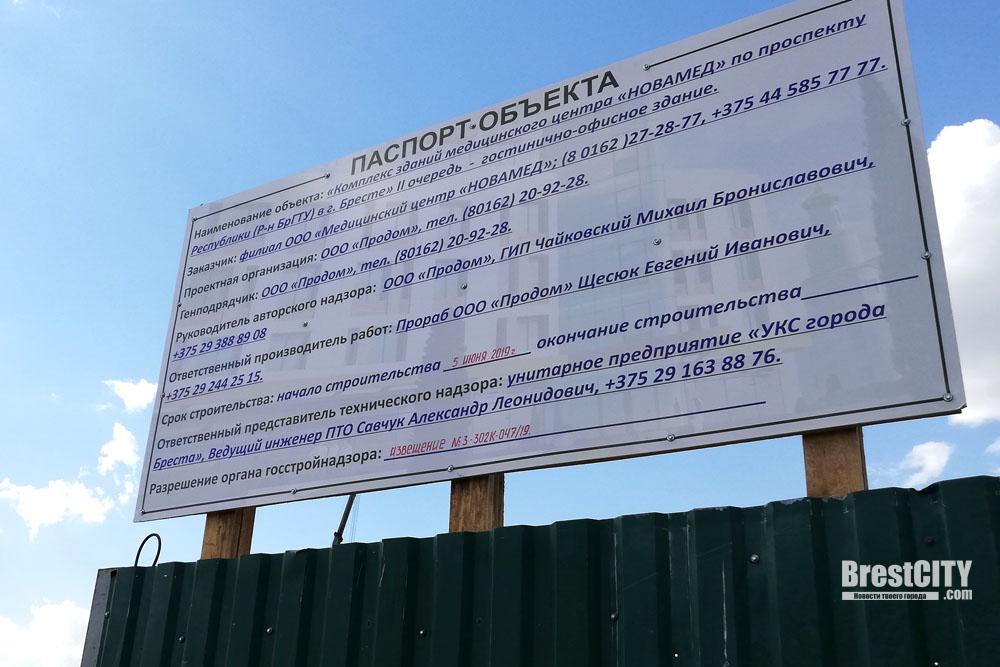 Гостинично-офисное здание начали строить на пр.Республики в Бресте