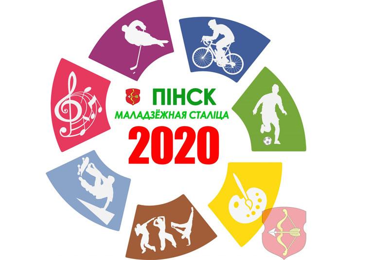 Пинск - молодежная столица 2020 года