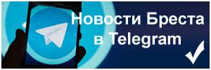 Telegram Бреста