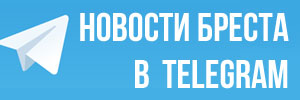Telegram Бреста